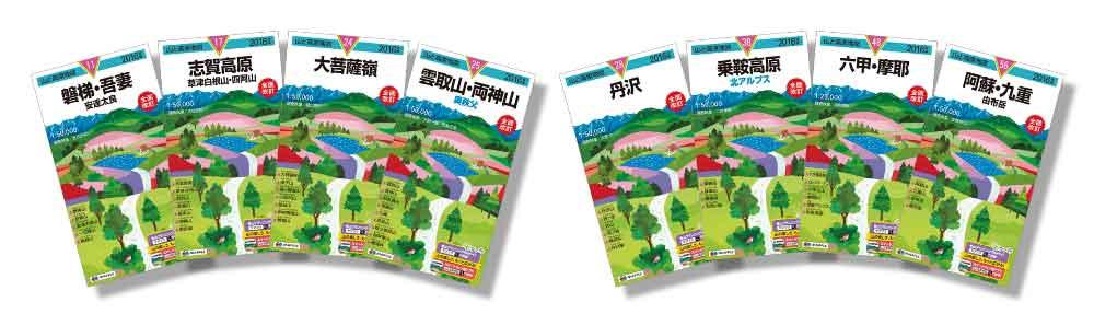 2016山と高原地図