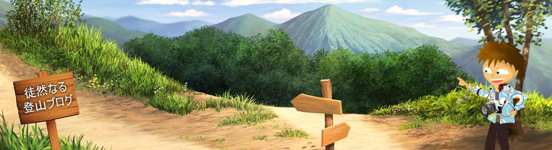 徒然なる登山ブログ
