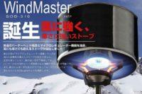 ソト(SOTO) ウインドマスター SOD-310