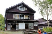 原の小屋本館