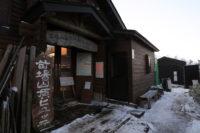 苗場山自然体験交流センター入口